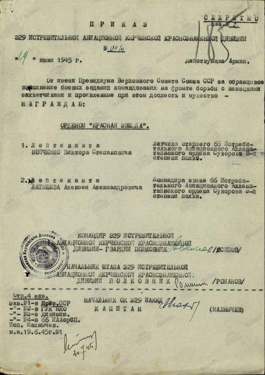 Наградной 1945 г. Латышев.jpg