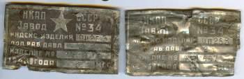 радиаторы Пе-2.jpg