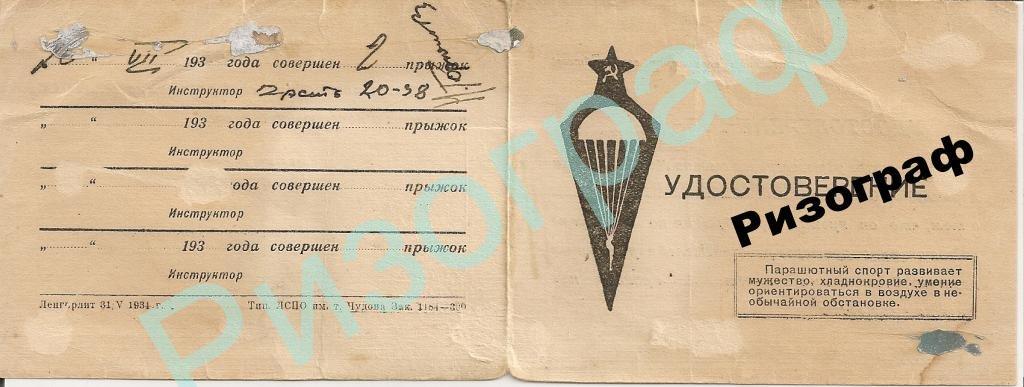 удостоверение воина парашютиста фото много