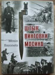Барсуков_Штык_к_ВМ.jpg