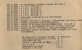 245 шап 2.png