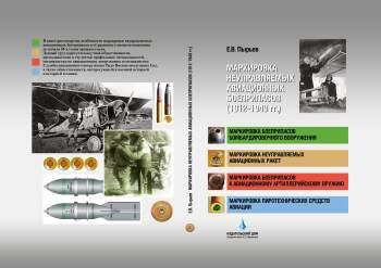 Пырьев Маркировка - обл 148х210-кор15 разворот.jpg