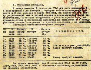 20иап 24_05_1942.png