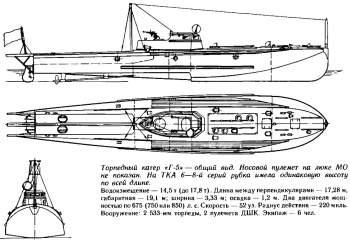 torpednyy_kater_g-5_obschiy_vid.jpg