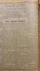 Ударник_1942.10.25_206_Латышев Таран2.jpg