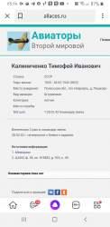 Screenshot_20200730-231435_Yandex.jpg