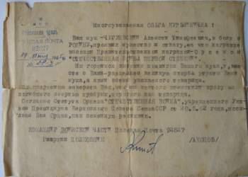 1596743601110_Док-Письмо из В.Ч.- к ордену - 1945.JPG