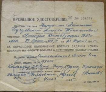 Док-Временное удост- орден Отеч.войны -1945.JPG
