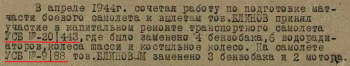 УСБ №№ 9-88 и 20-443.png