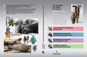 Пырьев АвиаВзрыв - обл 148х210-кор17.jpg